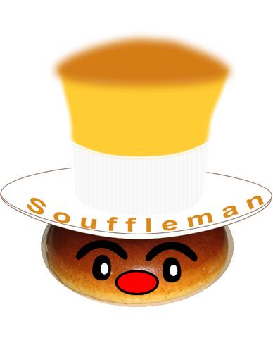 スフレマン(Souffleman)