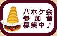 パホケ会参加者募集♪(パンケーキオフ会)パンケーキマン