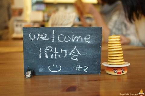【特別編】パホケ会30 記念すべき30回目もパンケーキタワーだらけ!パイナワーフでプレーンにコナモカにトッピング&ソースにチキンに海老♪パンケーキマン